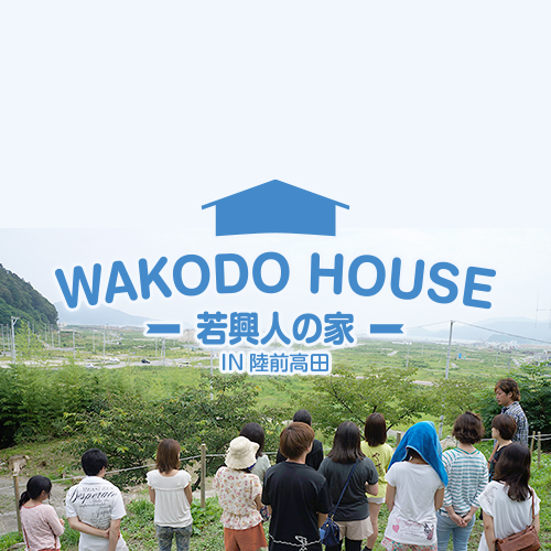 Logo of WaKoDo House|若興人の家