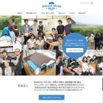 若興人の家オフィシャルサイトをリリースしました!