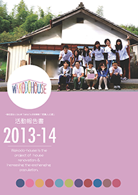 2013〜2014年度 活動報告書(PDF)